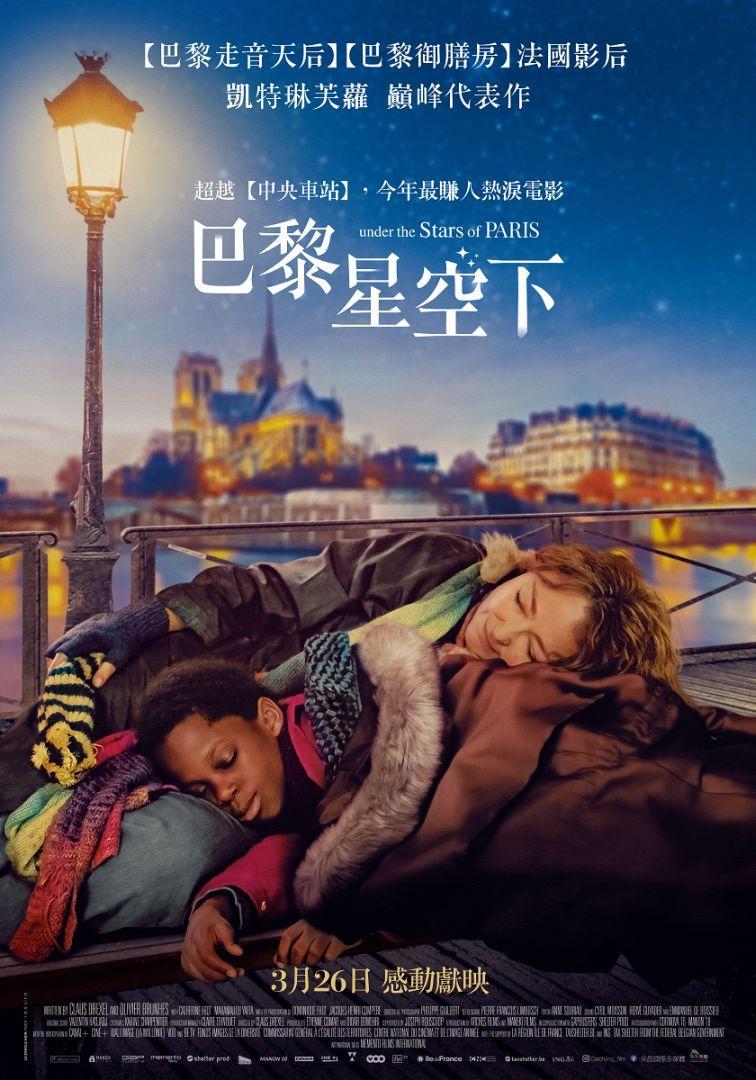 【贈票活動】《巴黎星空下》電影交換券