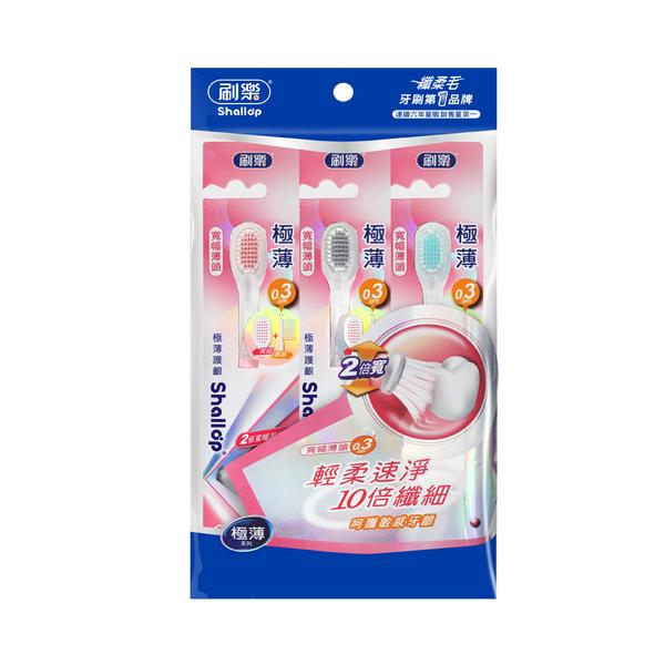 【贈獎活動】清潔零死角-刷樂 極薄護齦牙刷 3入