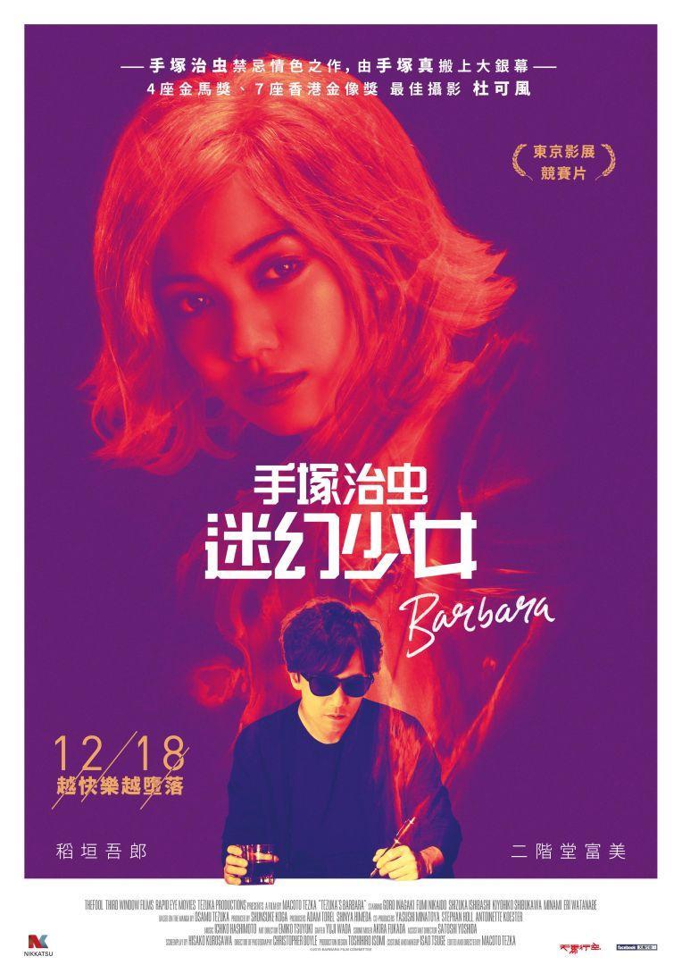 【贈票活動】《手塚治虫迷幻少女》電影特映券