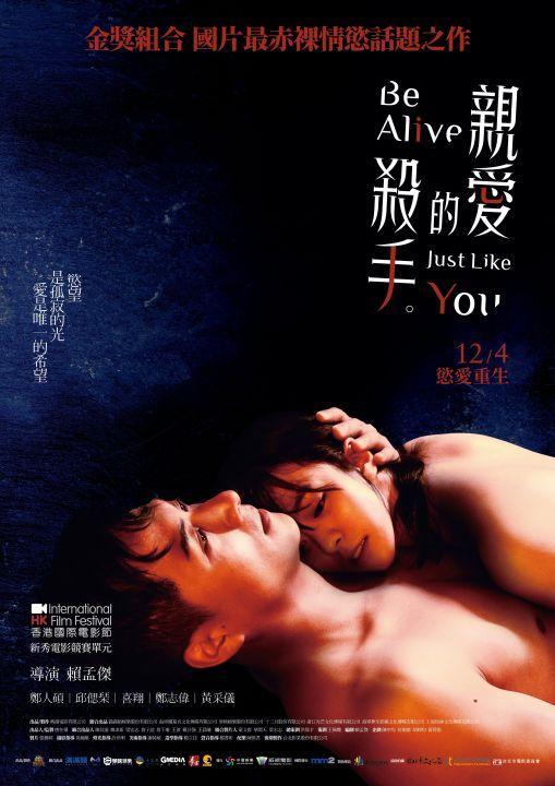 【贈票活動】《親愛的殺手》電影特映券