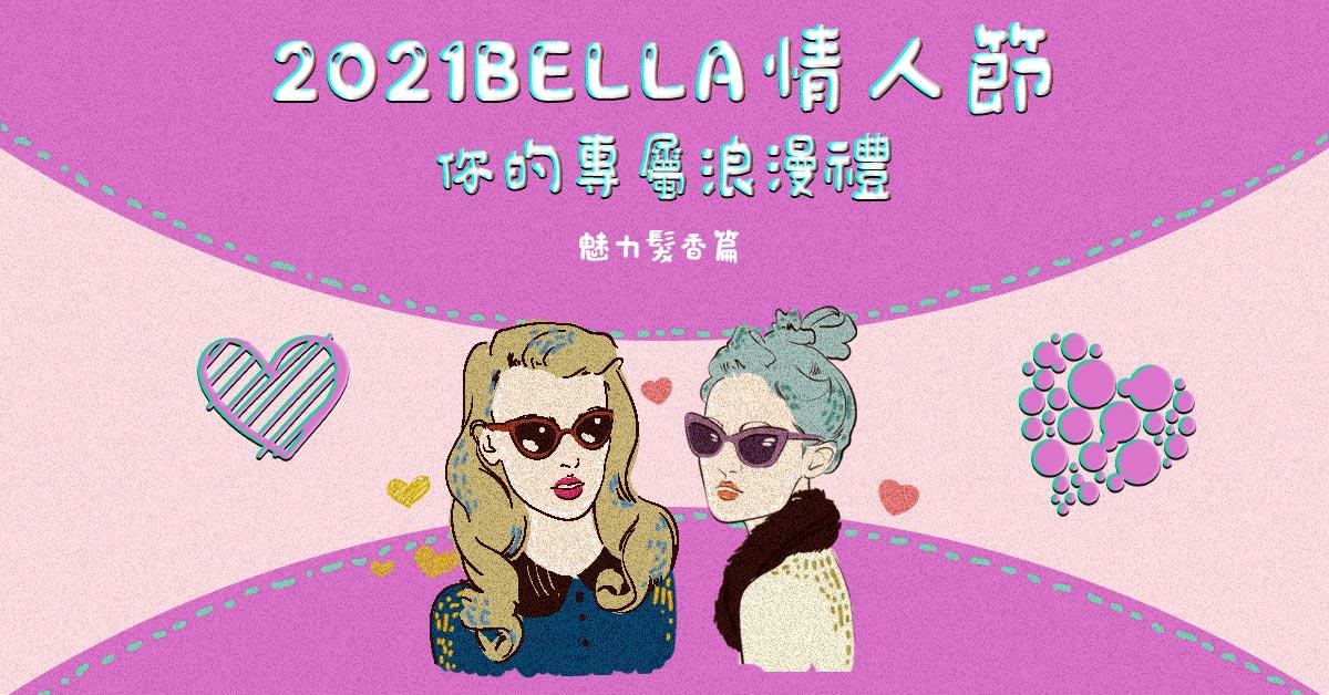 【情人節贈禮活動】2021 Bella情人節,你的專屬浪漫禮-魅力髮香篇