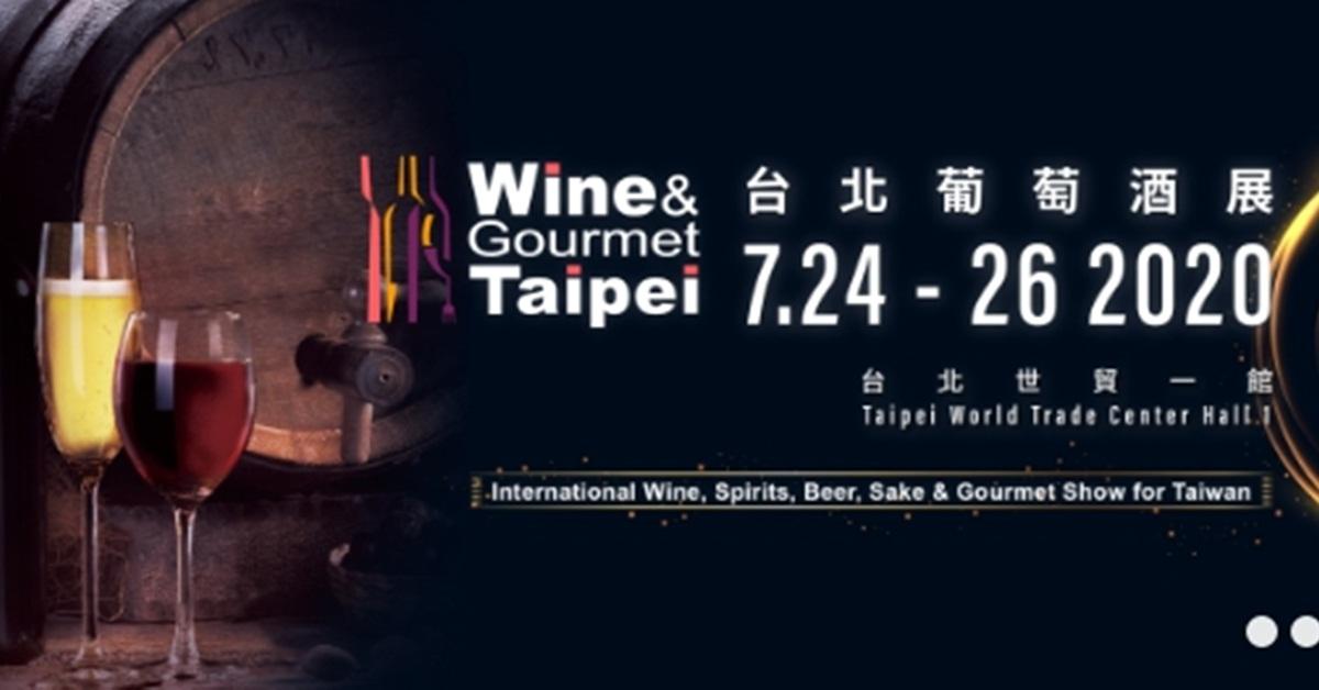 【贈票活動】台北葡萄酒展-綜合美酒博覽會入場券