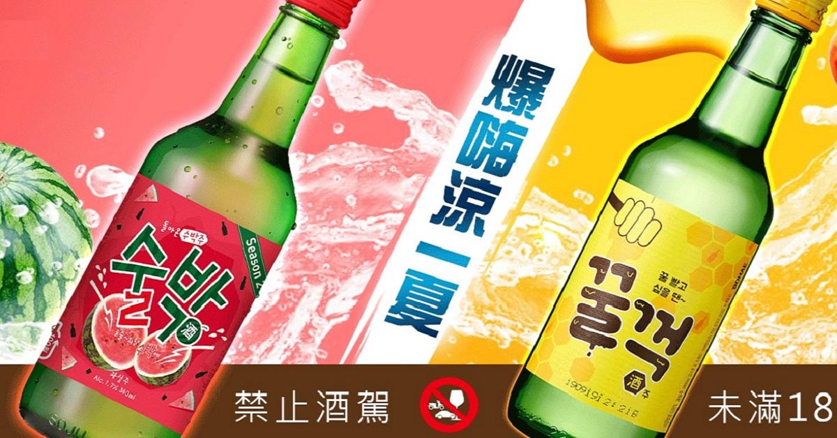 【贈獎活動】韓國熱銷 爆嗨2代西瓜燒酒 正式抵台