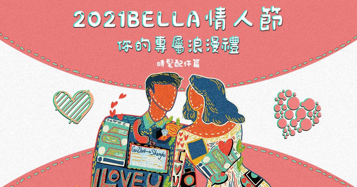 【情人節贈禮活動】2021 Bella情人節,你的專屬浪漫禮-時髦配件篇