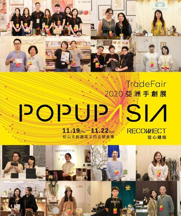【贈票活動】Pop Up Asia亞洲手創展《Reconnect 從心鏈結》