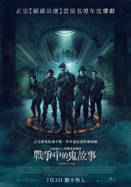 【快閃贈票活動】《戰爭中的鬼故事》電影特映券