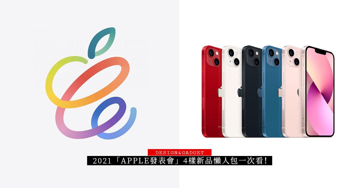 2021「Apple發表會」4樣新品懶人包!iPhone13 功能、價格一次看,全新iPad mini、Apple Watch7統整