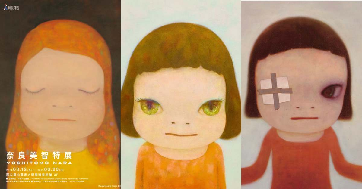 奈良美智要來了!《背後藏刀》日本當代最紅藝術家首度台灣開展,時間、地點一次告訴你