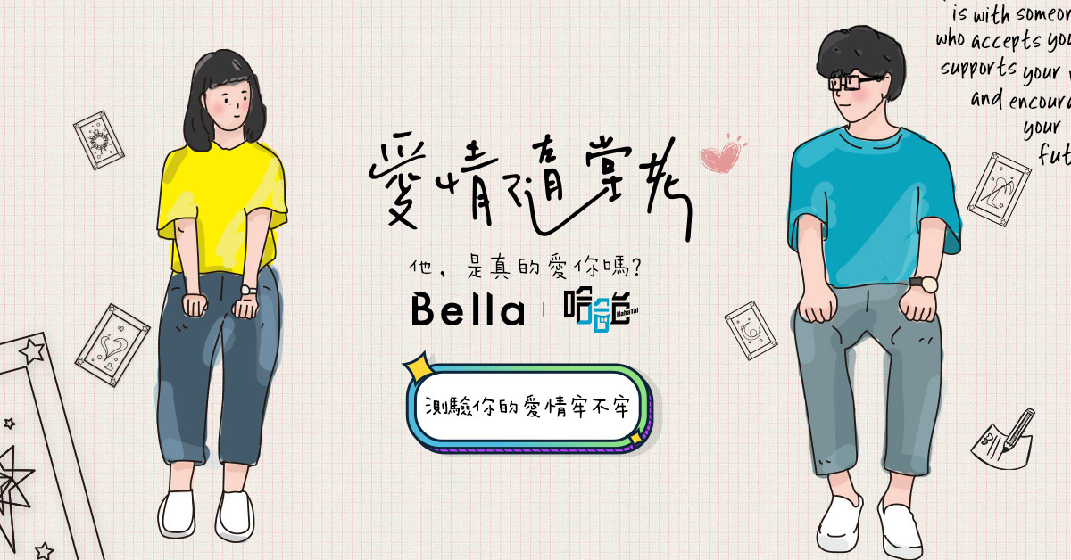 Bella X 哈哈台 愛情隨堂考,測驗你的愛情牢不牢