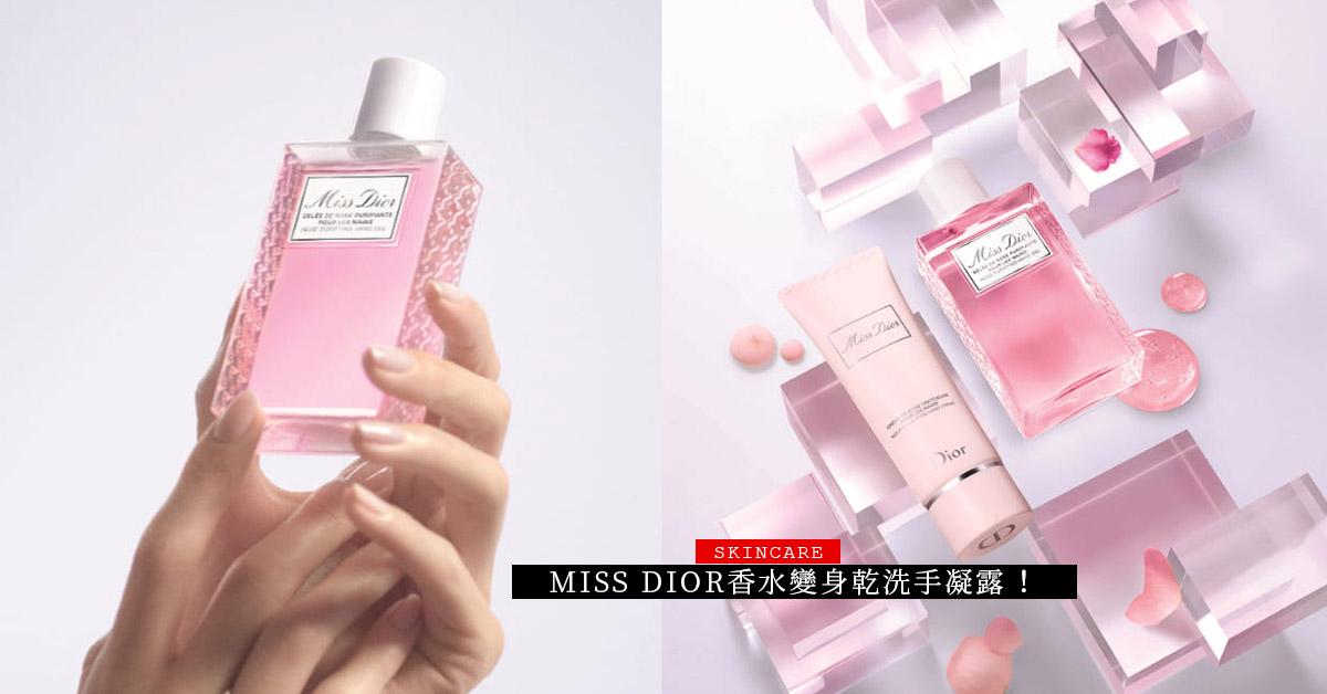 Miss Dior香水變身乾洗手凝露 !挑戰世界第一美,消毒同時還有格拉斯玫瑰水滋潤