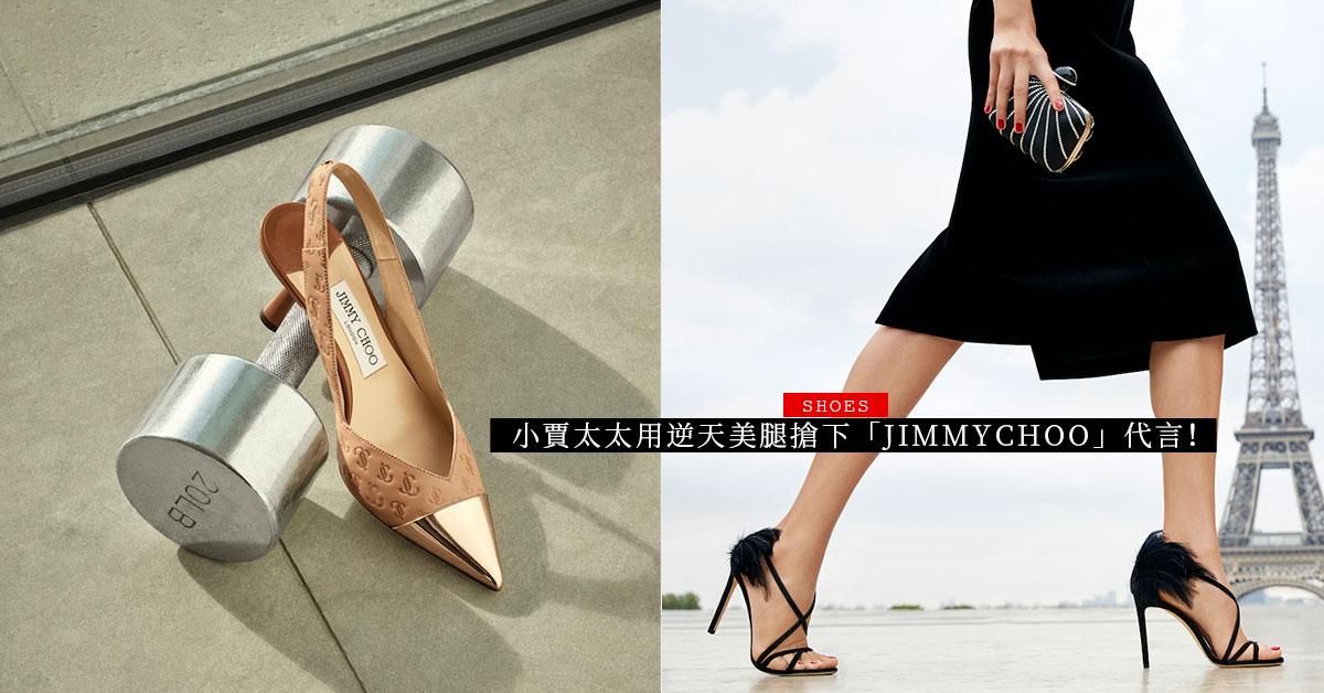 小賈太太用逆天美腿搶下「JimmyChoo」代言!這5雙跟鞋推薦,趙露思、宋茜到BLACKPINK Lisa私心也狂愛!