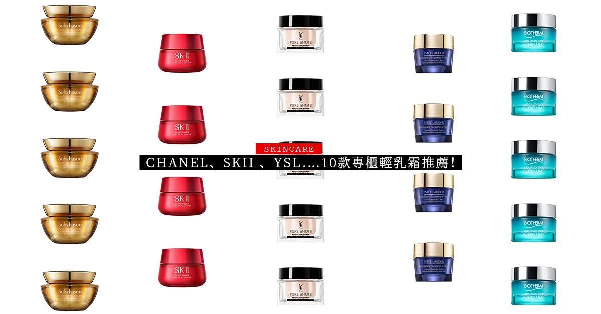 秋冬換季保養推薦「輕乳霜」!Chanel、SKII、Dior…10款專櫃保溼乳霜,混油肌、痘痘肌使用也零負擔