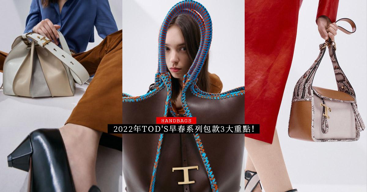 2022年Tod's早春系列包款3大重點!腋下包繼續夯 ,托特包要越大越好