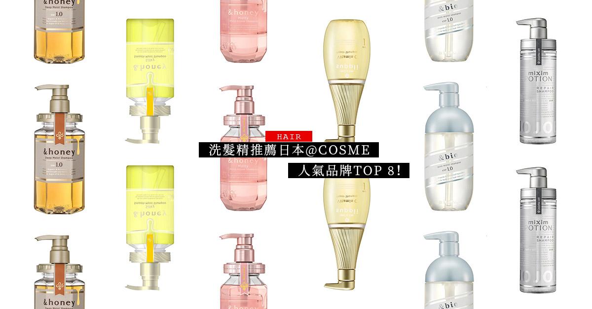 洗髮精推薦日本@cosme人氣品牌Top 8!台日超夯&honey三度上榜,「這款」還紅到德國