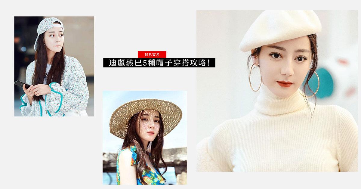 迪麗熱巴5種帽子穿搭攻略!棒球帽、毛帽、貝蕾帽⋯戴對顯臉小視覺少5kg!