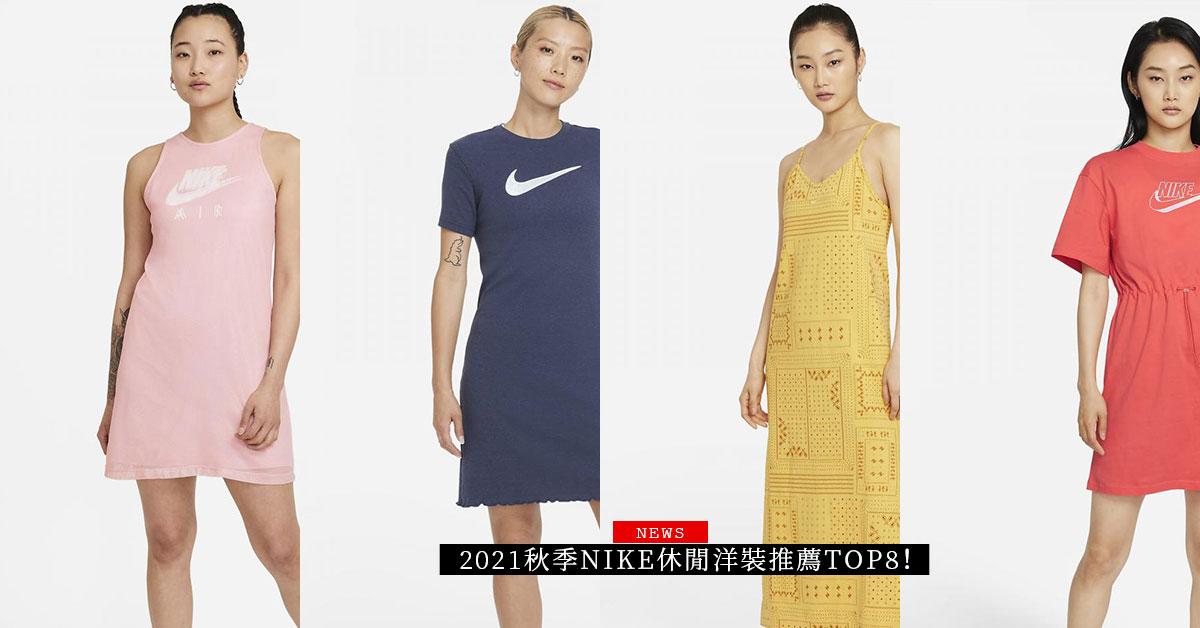 2021秋季Nike休閒洋裝推薦Top8!寬版抽繩、印花開衩、細肩帶...時髦新品一次看!