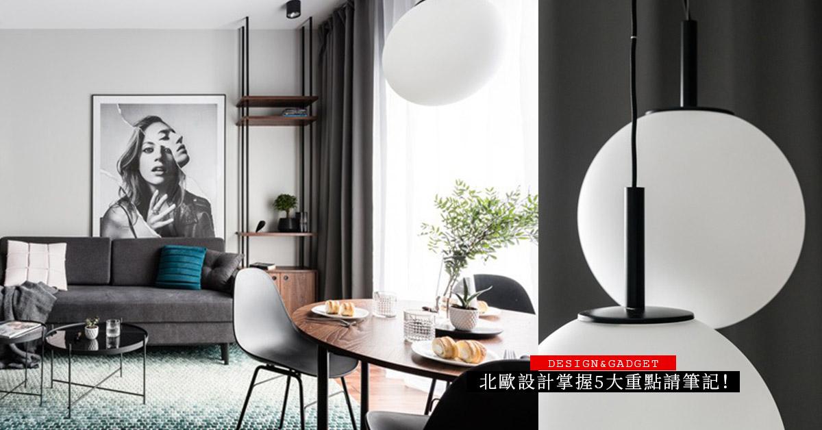 北歐設計掌握5個重點!「簡單」不等於「極簡」,基礎的灰白中性色系連Ikea也follow