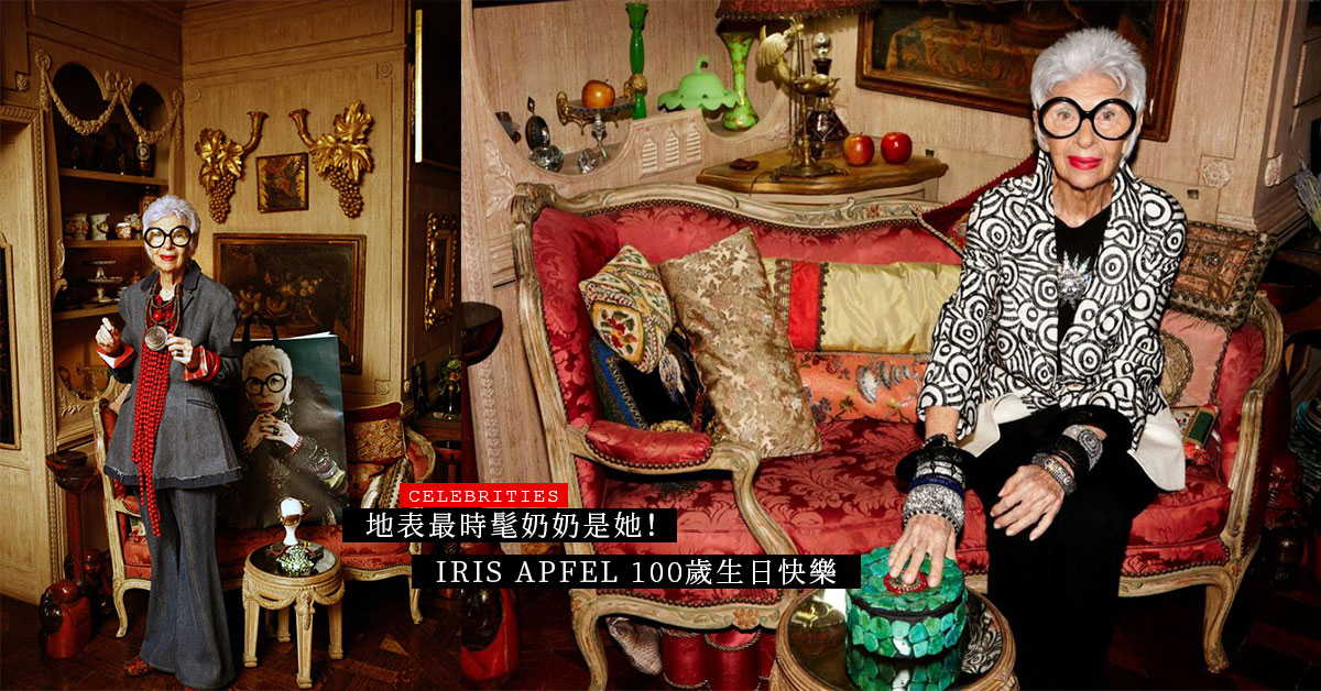 地表最時髦奶奶是她!Iris Apfel 100歲生日,10個時尚哲學,沒有一個KOL跟得上!