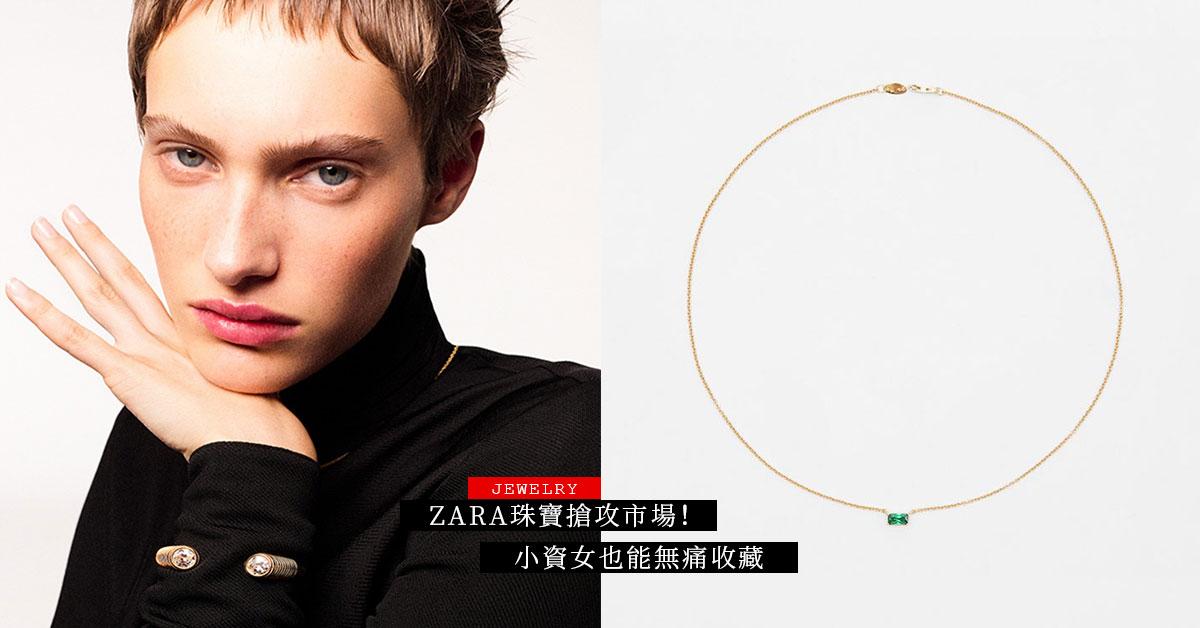 Zara珠寶搶攻市場!項鍊、耳環到戒指,天然寶石千元就能入手,小資女也能無痛收藏!