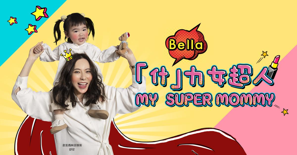 Bella母親節特別企劃-『什』力女超人,妳是什麼力?