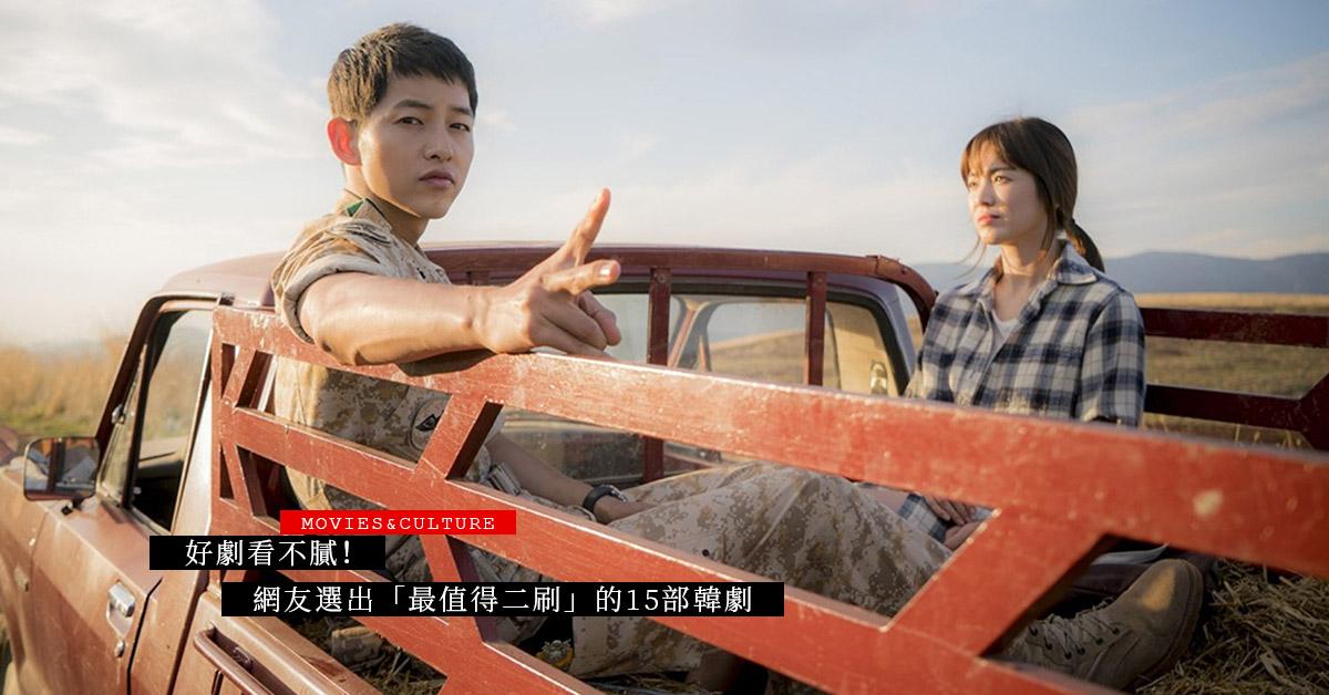 好劇看不膩!網友選出「最值得二刷」的15部韓劇,《Healer》、《請回答系列》上榜!