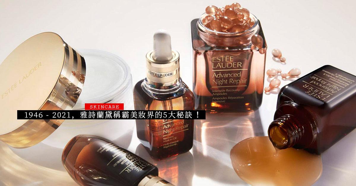 20世紀最懂行銷的美妝品牌!雅詩蘭黛成功的5大秘辛,保養試用包、肌膚諮詢竟都從它開始