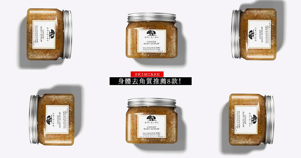 身體去角質推薦8款!Aesop、Kiehl's、L'Occitane...Sabon海鹽磨砂膏年銷千萬罐