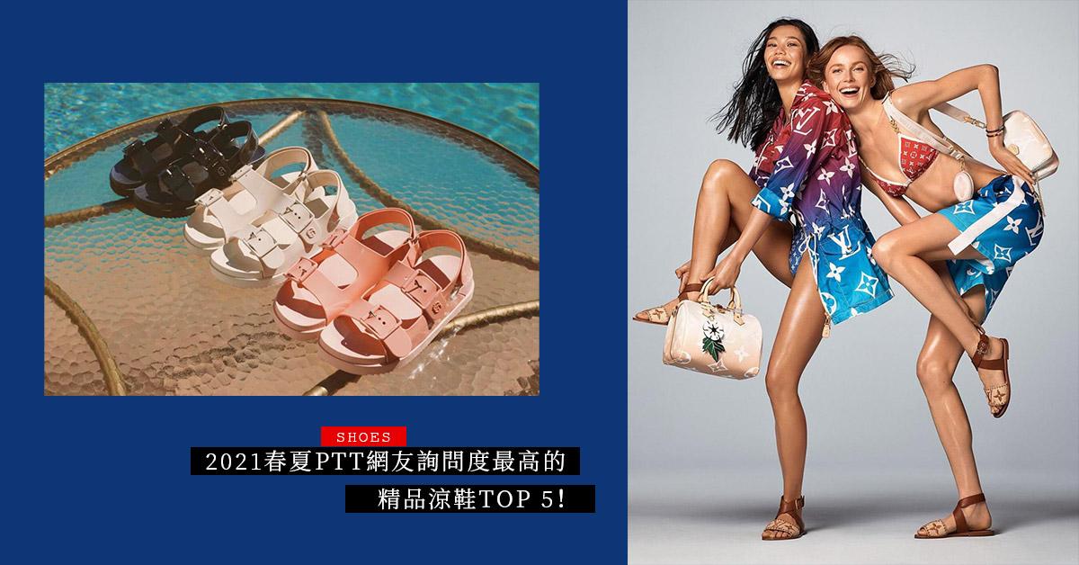 2021春夏PTT網友詢問度最高的精品涼鞋Top 5,Chanel、Gucci、Dior⋯全入榜!