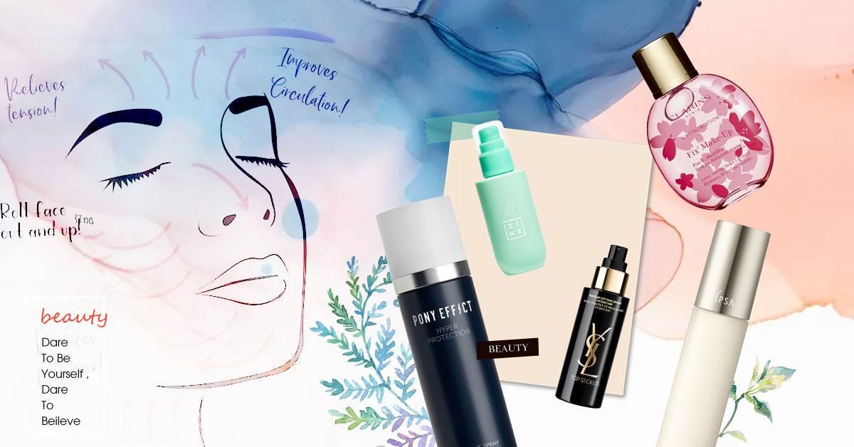 定妝噴霧推薦Top10!Dior、YSL、 IPSA太搶手,植村秀這款一上架就轟動