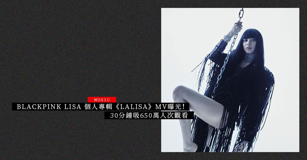 BLACKPINK Lisa 個人專輯《LALISA》MV曝光!「人間芭比」可甜可辣百變造型,30分鐘吸650萬人次觀看