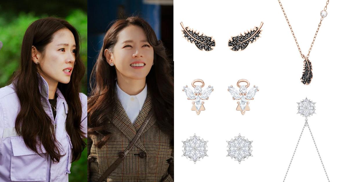 孫藝珍韓劇《愛的迫降》戲裡耳環、項鍊品牌大公開!3,000元就可入手女神款?
