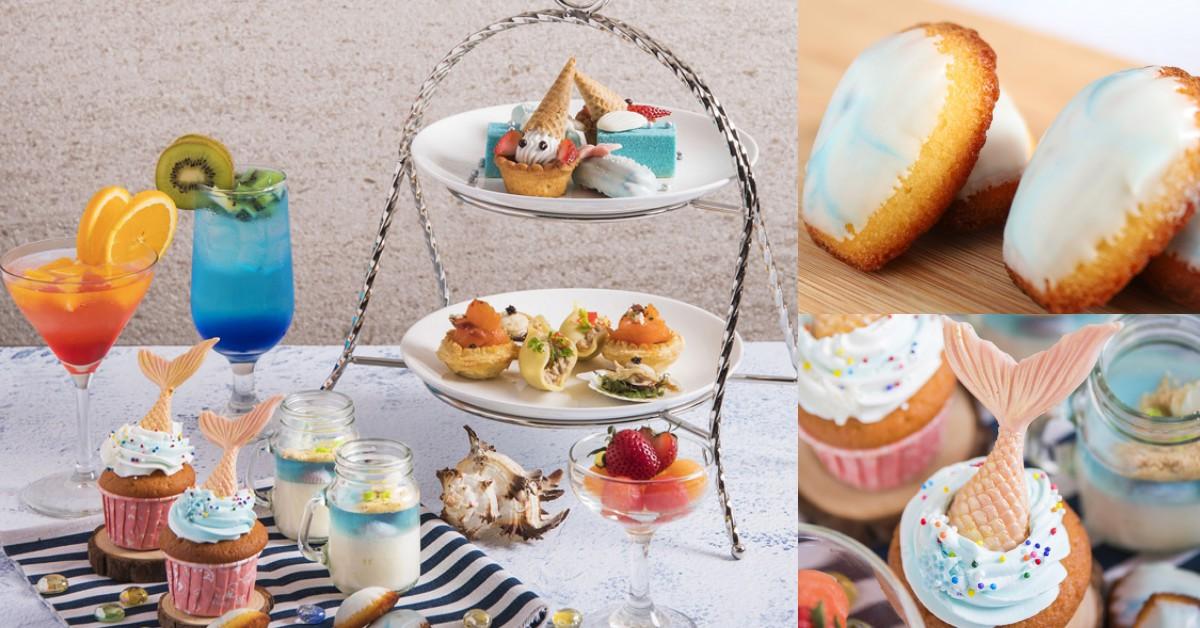 來這裡實現你的人魚夢!快約閨蜜來場浮誇「美人魚下午茶」,甜點繽紛上桌