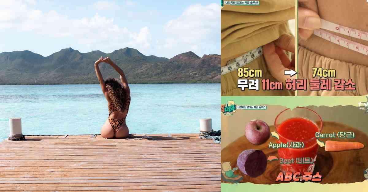 韓國減肥果汁「ABC」有用?網路瘋傳小腹殺手,連喝3週腰圍竟少11公分!