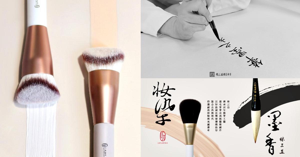 【百年俱樂部】當大家都不寫書法了,林三益用彩妝「刷具」再造品牌高峰,百年筆墨工藝連柳燕老師都說讚!