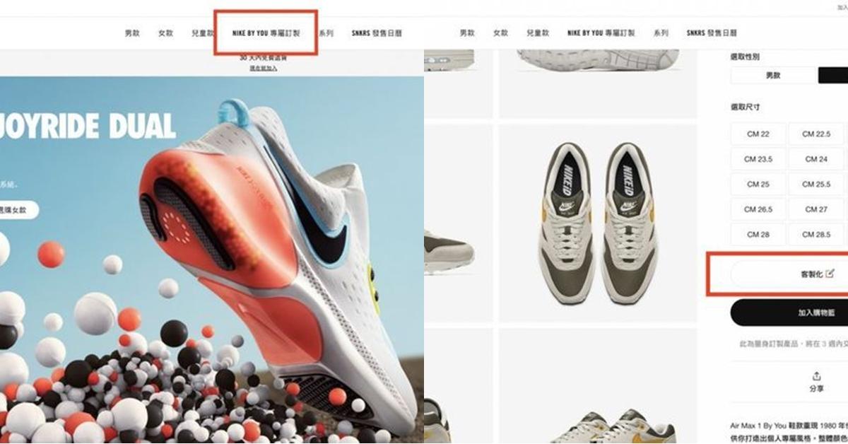 小孩子才做選擇!客製化一雙自己的Nike球鞋,價格原來跟普通鞋款差不多!