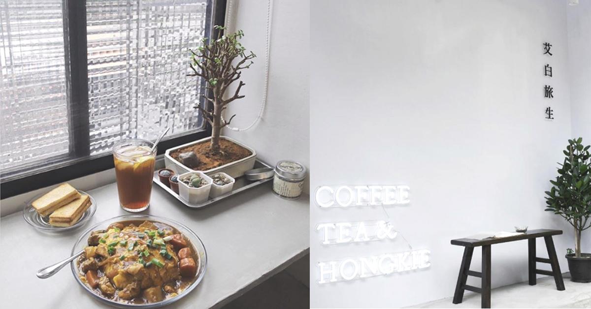 走進王家衛的電影時光裡,四家港式文青茶樓讓你慢嚐粵味,週末來場台北的港式休日