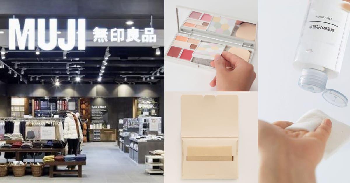 無印良品美妝超好買!日本女生評選8大好用美容小物,超獵奇牙齒清潔紙巾也上榜