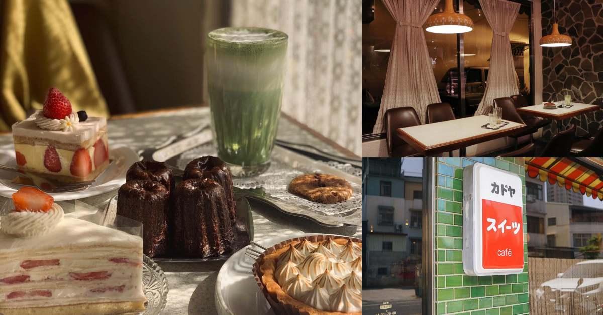 台南甜點推薦「Kadoya喫茶店」!復古昭和風店裝彷彿來到日本京都,香濃栗子塔一次可以吃3個!