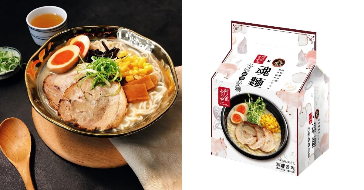疫情期仍想吃到正宗日本拉麵?「道地九州魂麵」台灣也吃得到,獨特湯頭、Q彈麵條一吃便上癮