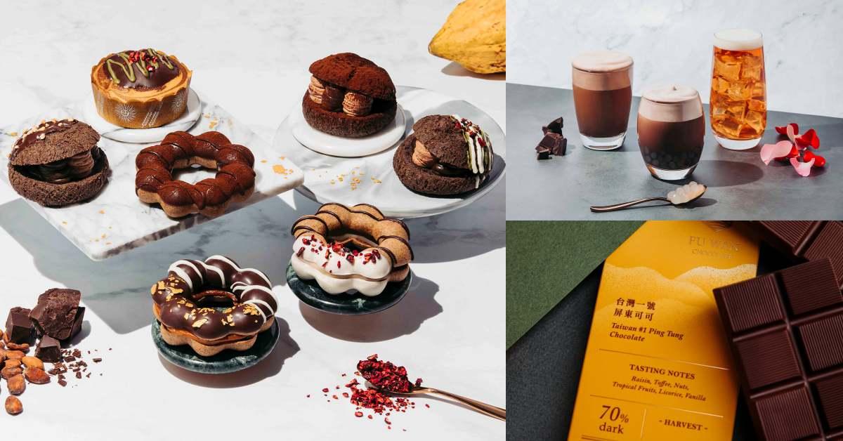 「福灣」巧克力攜手Mister Donut推7款甜甜圈,50元不到就可吃到世界冠軍級甜點