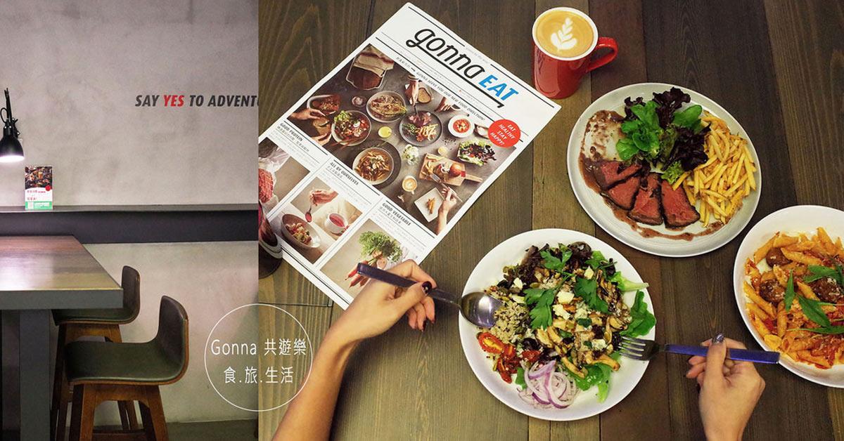 【萱萱專欄】餐點豐盛不限時!雄獅食旅空間「Gonna 共樂遊」享受自然的美味