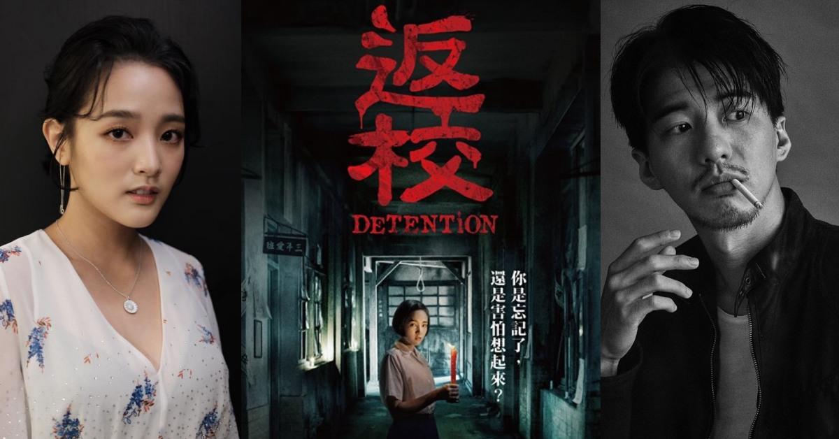 終於等到《返校》電影!台灣最暢銷遊戲由王淨、傅孟柏演出真人版,9月驚悚上映