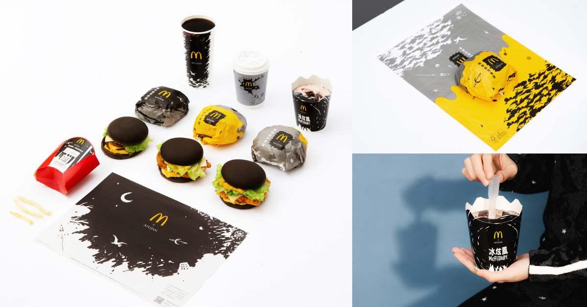 麥當勞的新衣不簡單!時尚大師APUJAN詹朴操刀「時髦黑衣」,只為漢堡量身打造高級訂製!