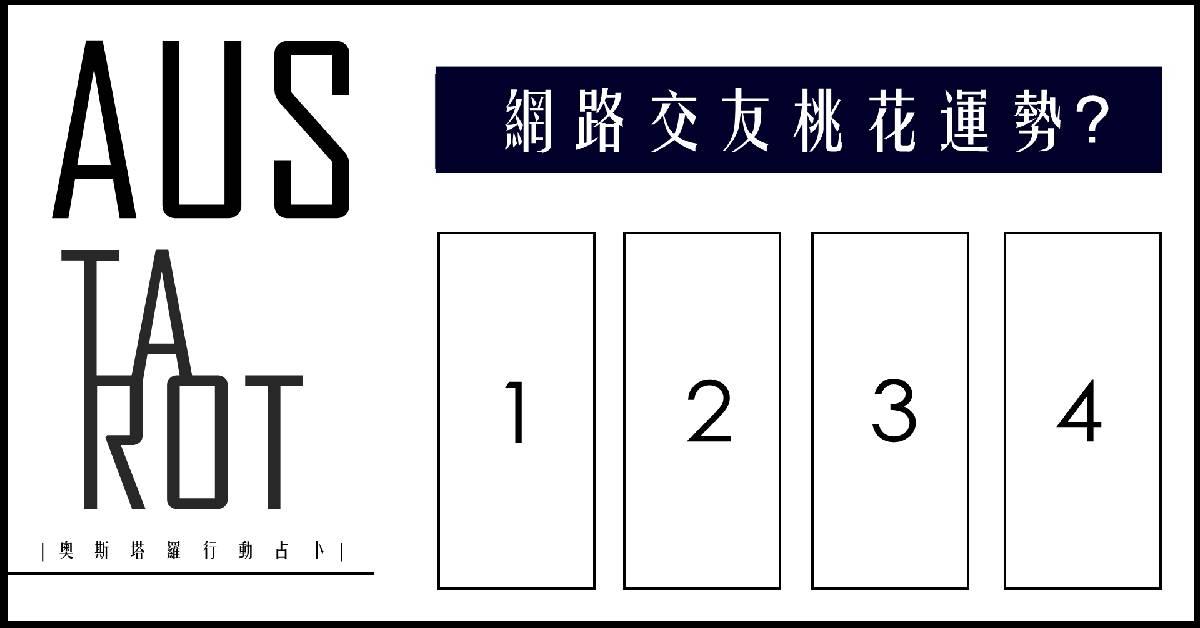 【塔羅占卜】網路交友桃花運勢?