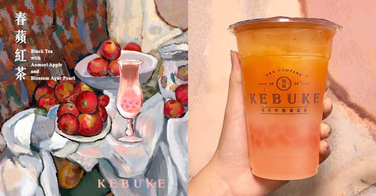 可不可必喝推薦飲品!限定推出「春蘋紅茶」放了一整顆青森蘋果,櫻花寒天晶球好吃又不怕胖