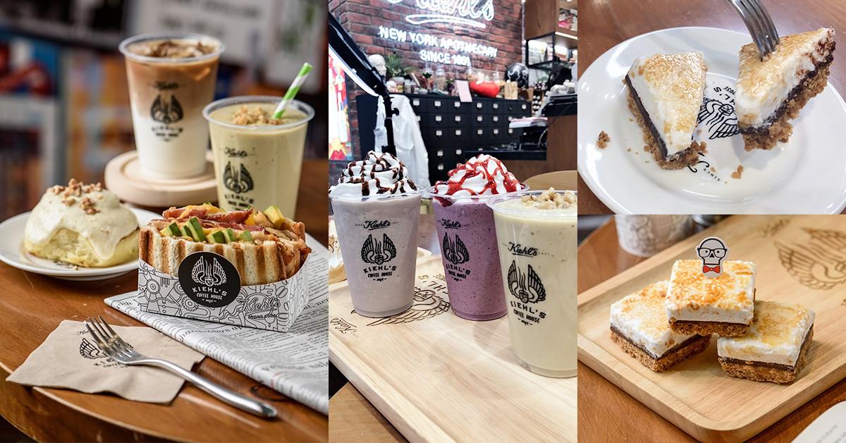 Kiehl's咖啡將保養品變成喝的?酪梨、莓果保養系餐點超療癒,大胃王三明治、大人味肉桂捲輕食控必收