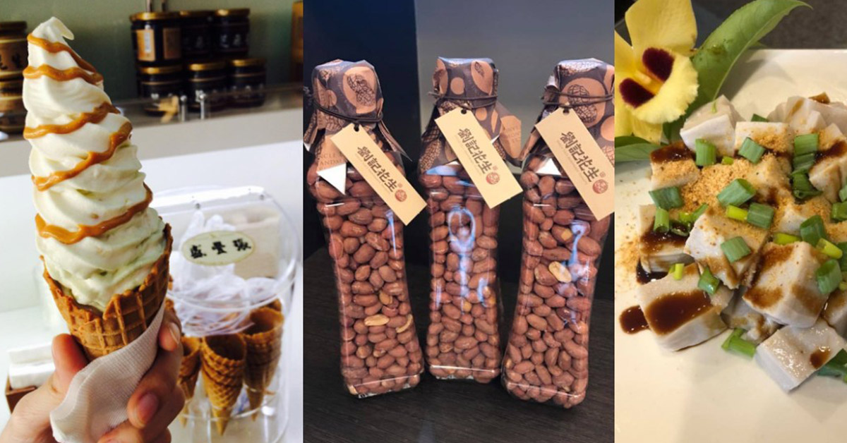 愛吃花生別錯過!特搜 7 間甜點、伴手禮店家,享受濃郁香醇的美味!
