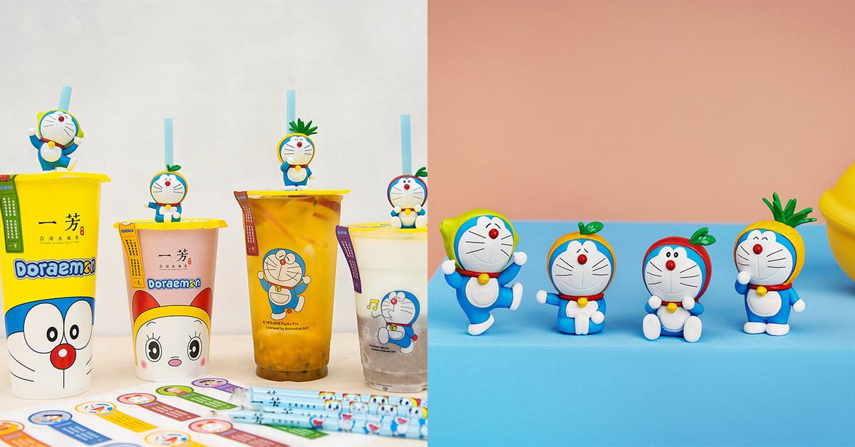 一芳與哆啦A夢推8款聯名周邊免集點加購直接get!小叮噹迷快快看過來!