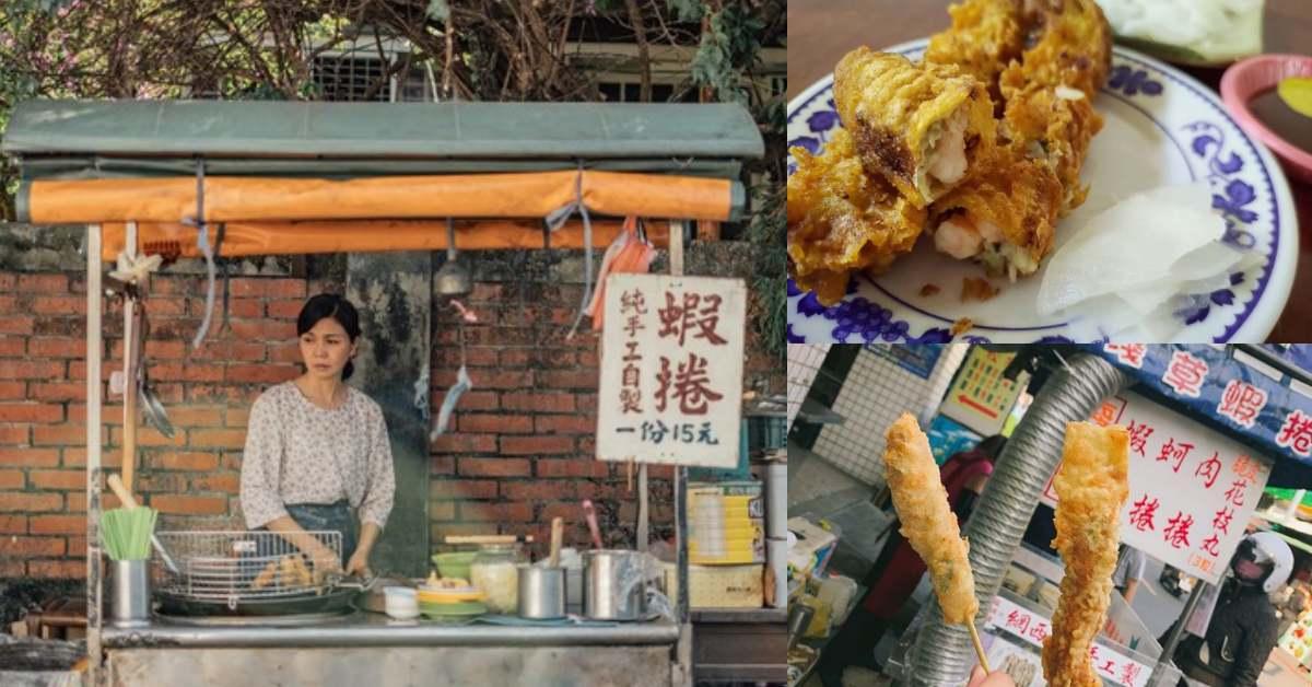 《孤味》阿嬤蝦捲爆紅!台南市長私藏5間「最愛蝦捲店」,這間老字號連小英都愛!