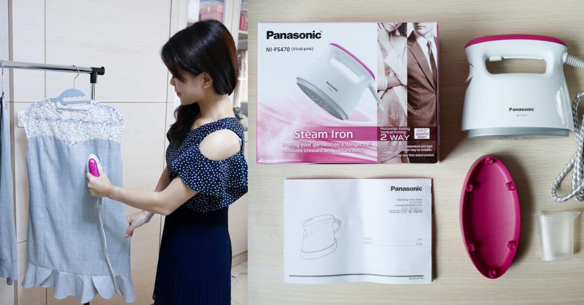 (蒸氣電熨斗開箱) Panasonic國際牌蒸氣電熨斗NI-FS470,輕巧好操作 掛燙/平燙2合1